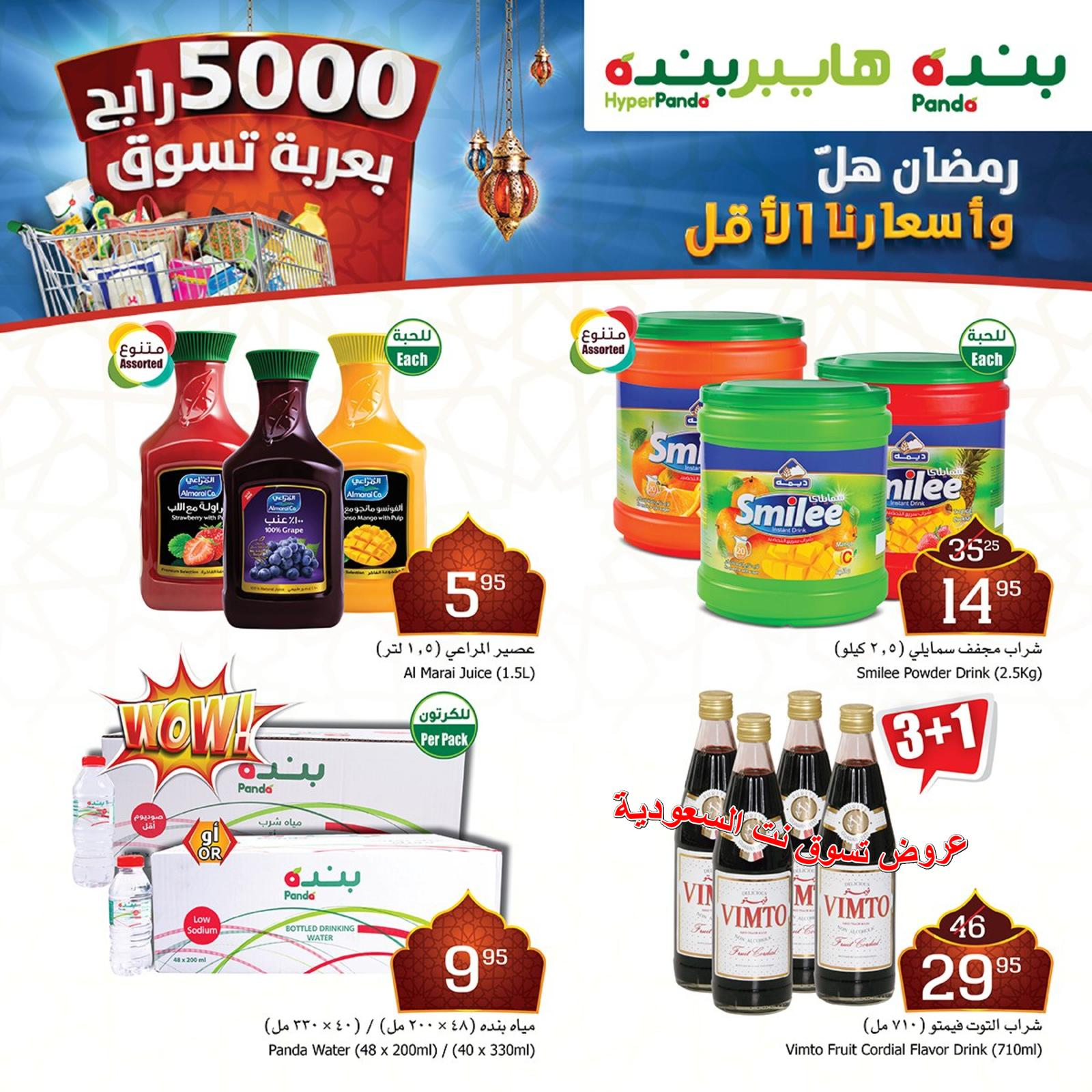 f51c52704 عروض بنده وهايبر بنده السعودية من 21 حتى 24-4-2019   تسوق نت