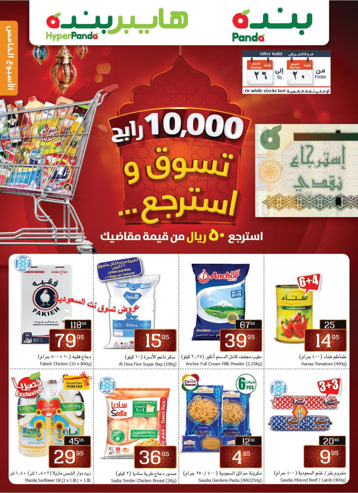 0c62a3fb3 عروض بنده وهايبر بنده السعودية الرياض حتى 1-5-2019 رمضان هل | تسوق نت