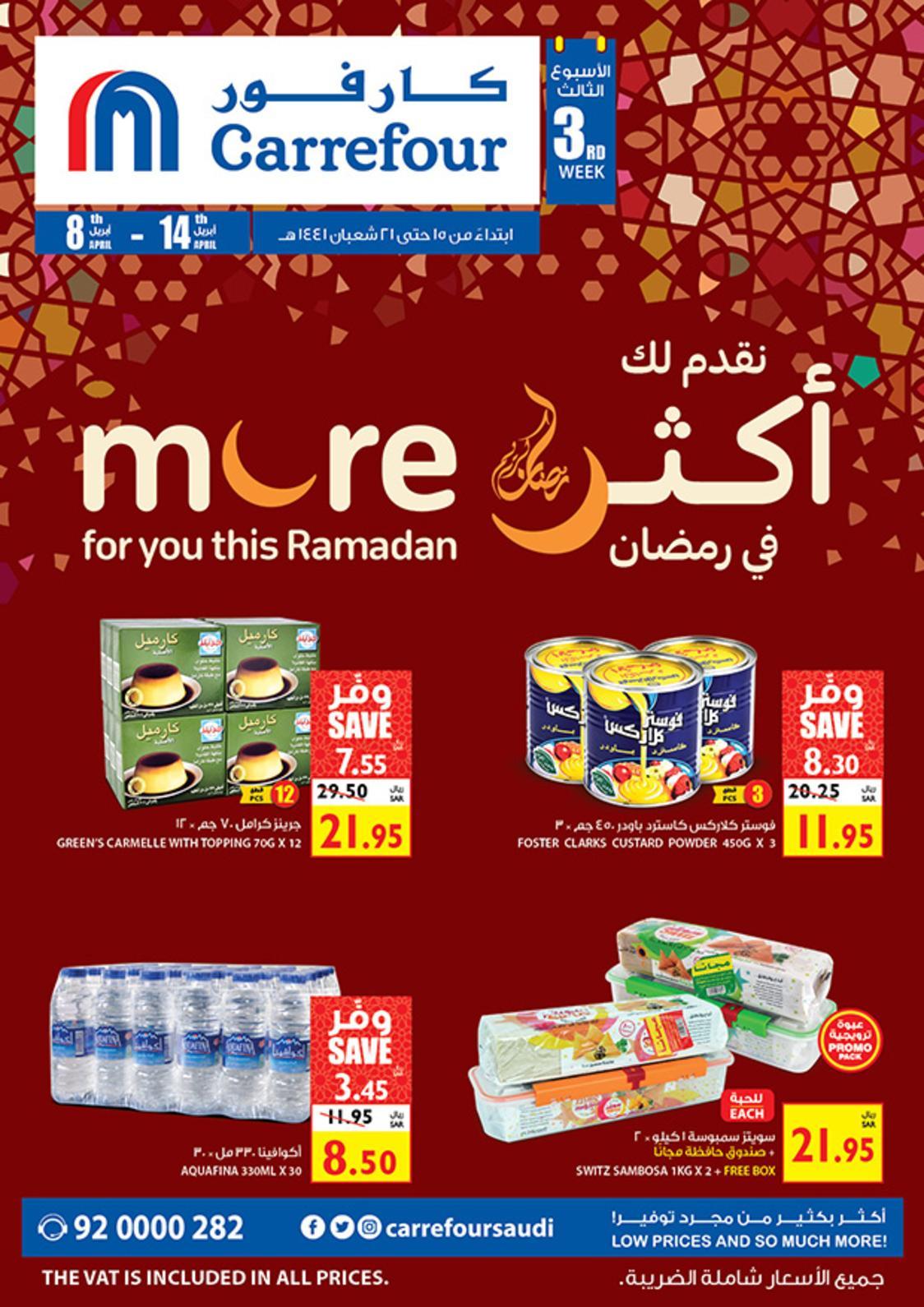 عروض بنده رمضان ٢٠٢٠
