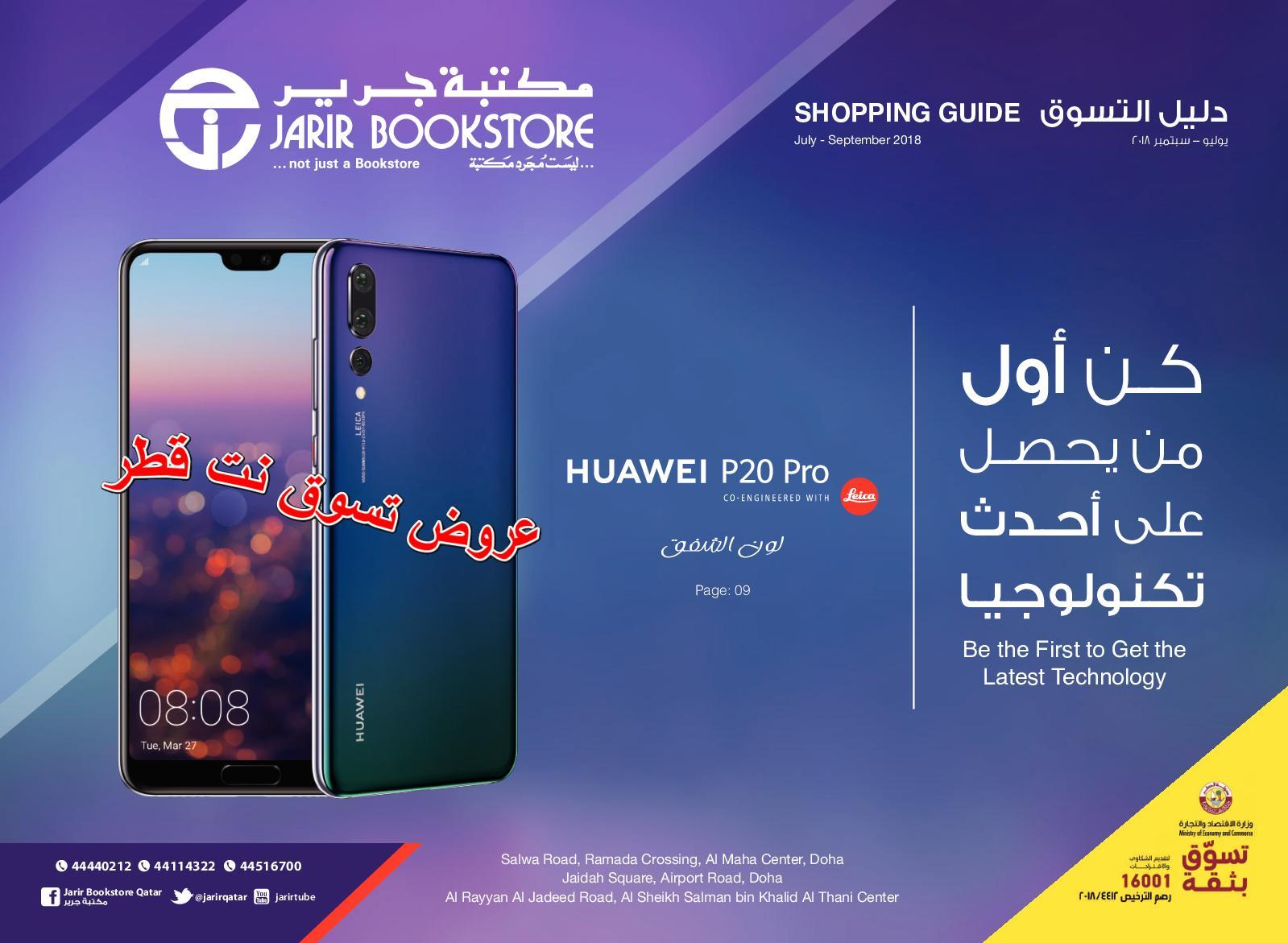 5db4ea36c دليل التسوق من جرير قطر يوليو - سبتمبر 2018 التكنولوجيا | تسوق نت