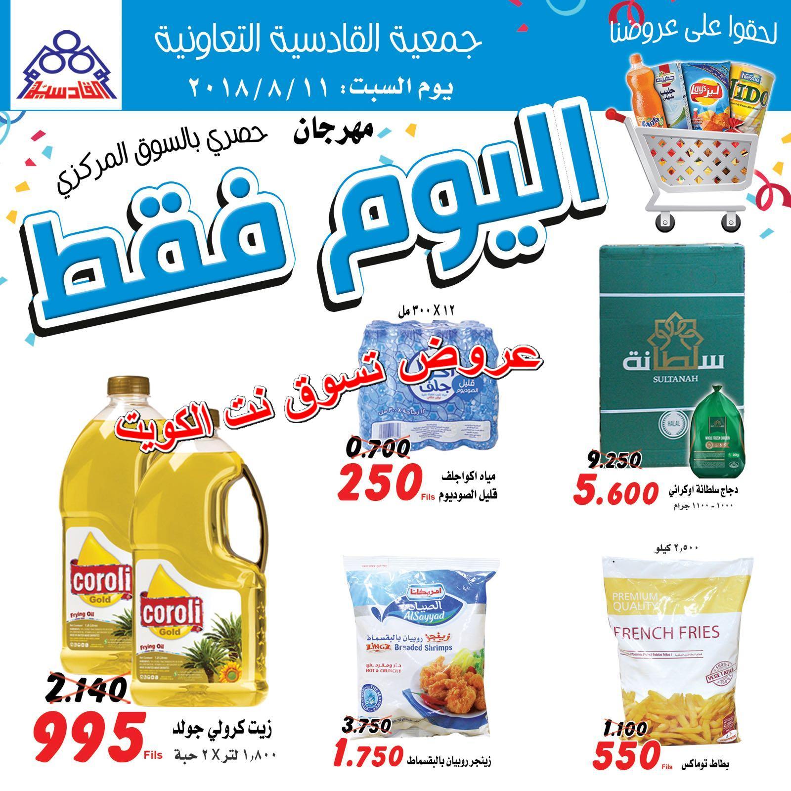 b079648627713 عروض جمعية القادسية التعاونية الكويت فقط السبت 11 أغسطس 2018