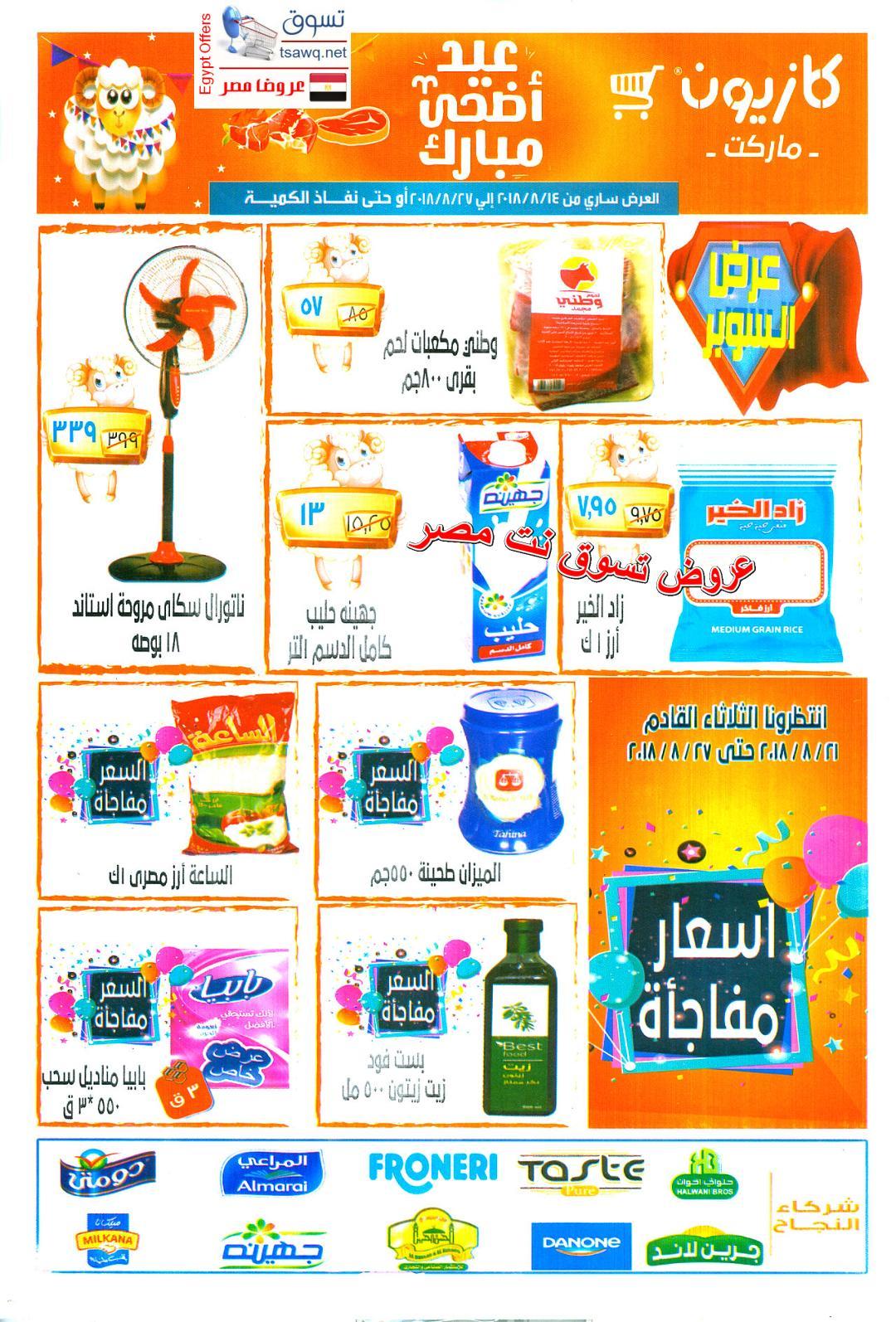 e7b4b3b06 عروض كازيون ماركت مصر عيد الاضحى من 14 حتى 27 أغسطس 2018 | تسوق نت