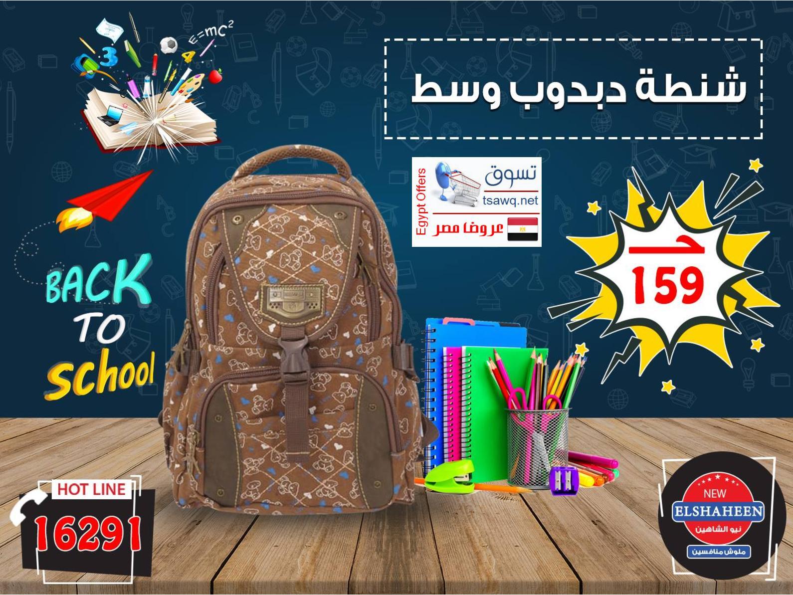 de4f26edd6738 عروض سنتر شاهين من 25 أغسطس حتى 25 سبتمبر 2018 المدرسة