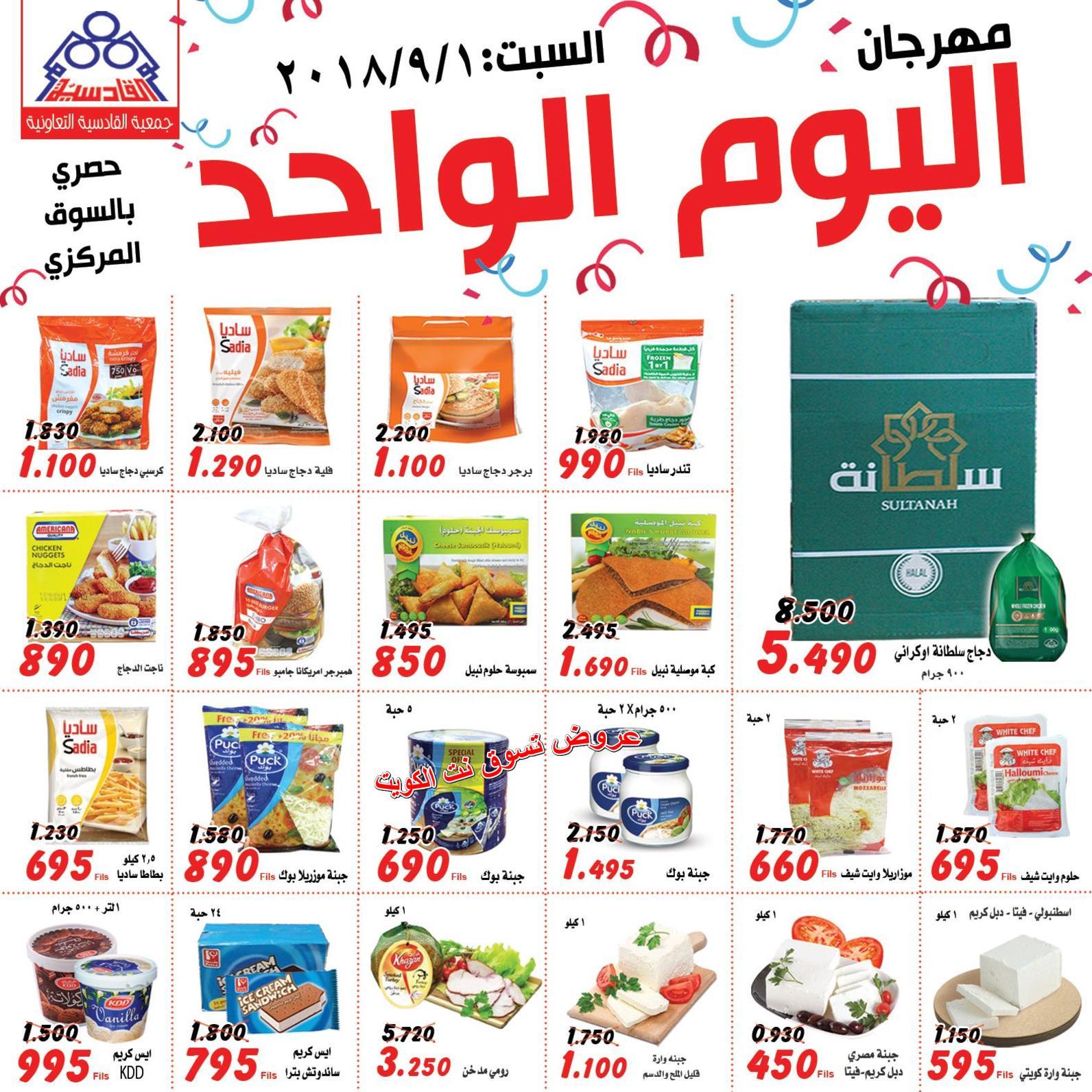 a8d8cd7d3d95f عروض جمعية القادسية التعاونية الكويت فقط السبت 1-9-2018