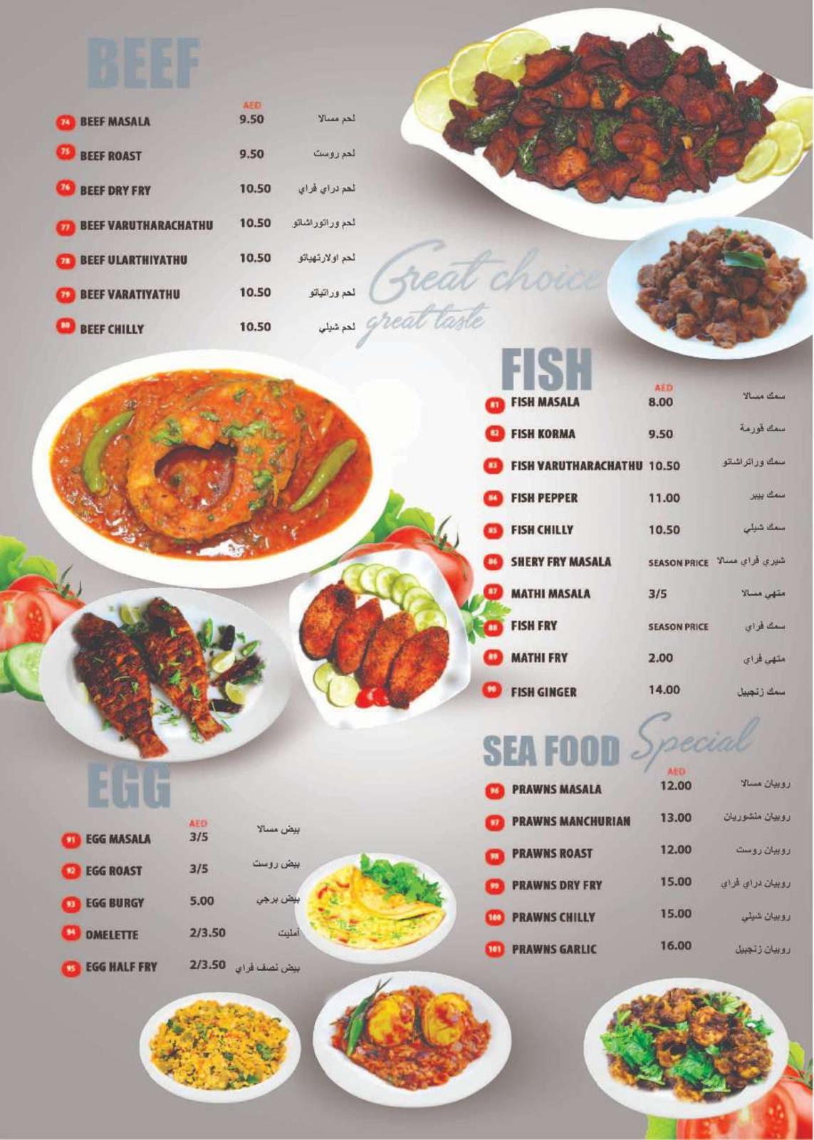 قائمة أسعار مطعم مزايا المدينة الإمارات من 21 4 2019 تسوق نت