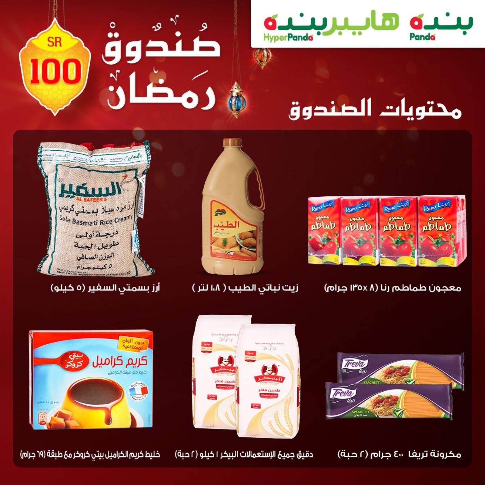 سلة رمضان لدى بنده وهايبر بنده السعودية من 24 4 2019 رمضان كريم تسوق نت